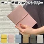 【2021年 手帳】いろは出版 サニー手帳 SUNNY SCHEDULE BOOK マンスリー B6変形サイズ スタンダードカバー