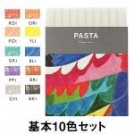パスタ PASTA 固形グラフィックマーカー 基本10色セット