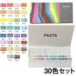 パスタ PASTA 固形グラフィックマーカー 30色セット