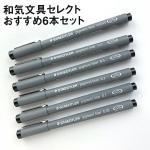 ステッドラー STAEDTLER ピグメントライナー Pigment liner 和気文具セレクト 6本セット