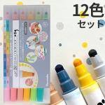 呉竹 ZIG クリーンカラー ドット 12色セット