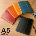 和気文具オリジナル A5サイズ 手帳・ノート ロディアNo.16用 本革カバー