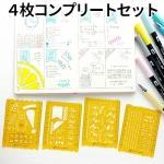 和気文具オリジナル 手帳テンプレート 4枚コンプリートセット