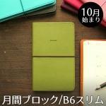 【2021年 手帳】ハイタイド HIGHTIDE B6スリム 月間ブロック レプレ