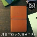 【2022年 手帳】ハイタイド HIGHTIDE B6スリム 月間ブロック レプレ