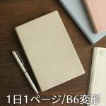 【2021年 手帳】マークス MARK'S エディット EDiTニュアンスカラー B6変形 デイリー