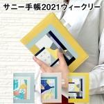 【2021年 手帳】いろは出版 サニー手帳 SUNNY SCHEDULE BOOK ウィークリー セミバーチカル B6サイズ ファブリックカバー