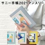 【2021年 手帳】いろは出版 サニー手帳 SUNNY SCHEDULE BOOK マンスリー B6変形サイズ ファブリックカバー