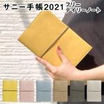 【2021年 手帳】いろは出版 サニー手帳 SUNNY SCHEDULE BOOK デイリー ノート B6サイズ スタンダードカバー