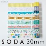 キングジム KING JIM ソーダ SODA 透明マスキングテープ 30mm