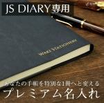 JSダイアリー専用 プレミアム名入れ手数料 