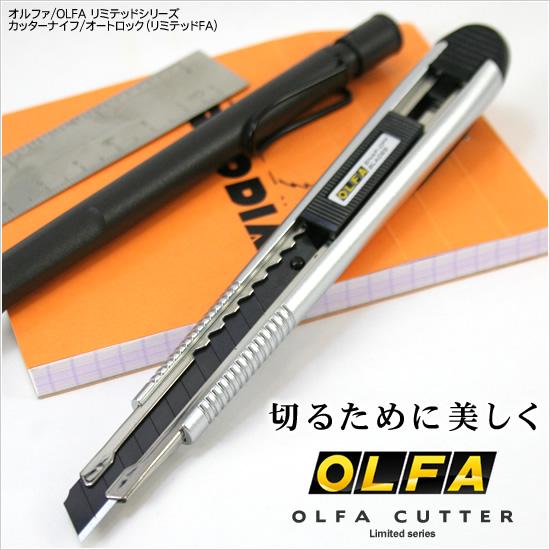 切るために美しく オルファ/OLFA リミテッドシリーズカッターナイフ/オートロック(リミテッドFA)