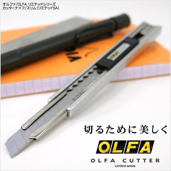 切るために美しく オルファ/OLFA リミテッドシリーズカッターナイフ/スリム(リミテッドSA)