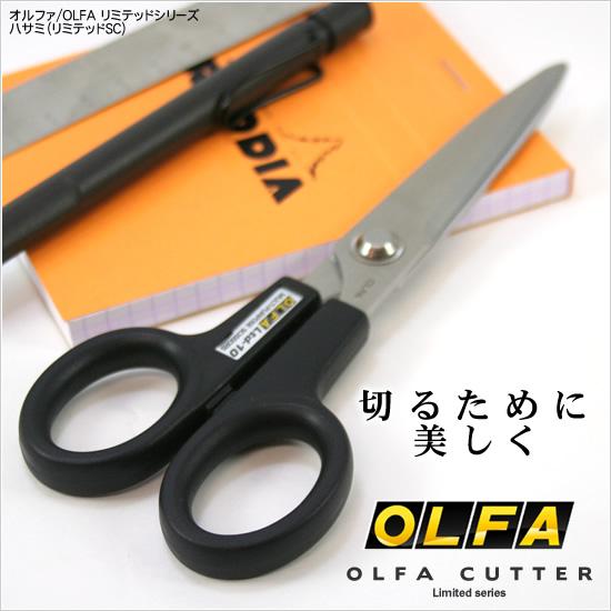 切るために美しく オルファ/OLFA リミテッドシリーズハサミ(リミテッドSC)