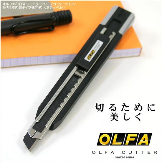 切るために美しく オルファ/OLFA リミテッドシリーズカッターナイフ/替刃5枚内蔵タイプ連発式(リミテッドMA)