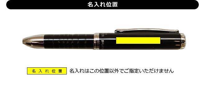 プラチナ万年筆 ダブル3アクションポケット 多機能ボールペンの名入れの位置