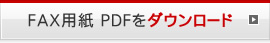 FAX用紙 PDFをダウンロード