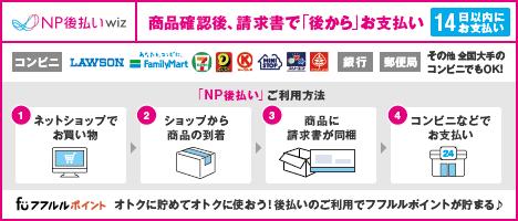 便利な支払い方法:NP後払い