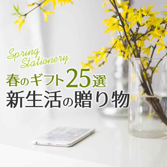 新生活の贈り物25選