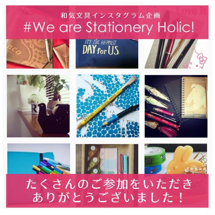 #sta_holi ご参加ありがとうございました!