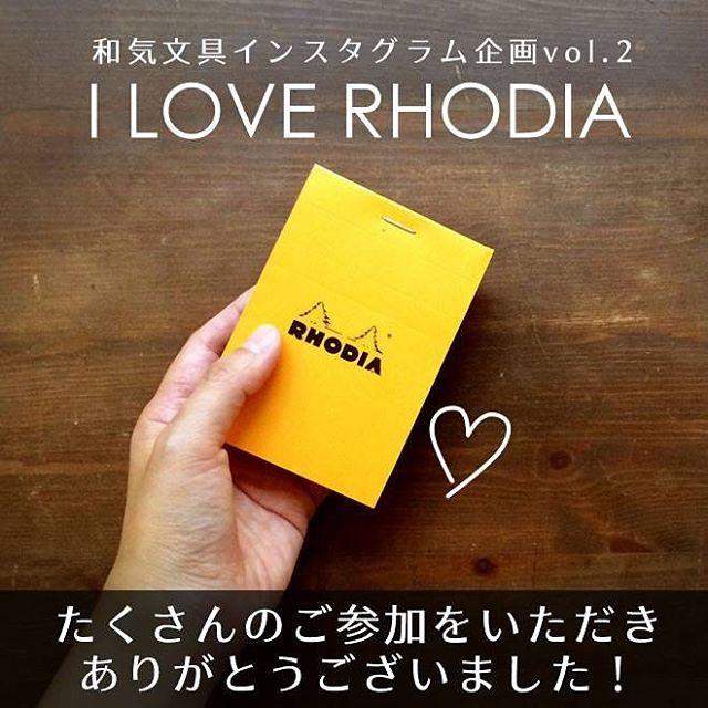 #love_rhodia ご参加ありがとうございました!