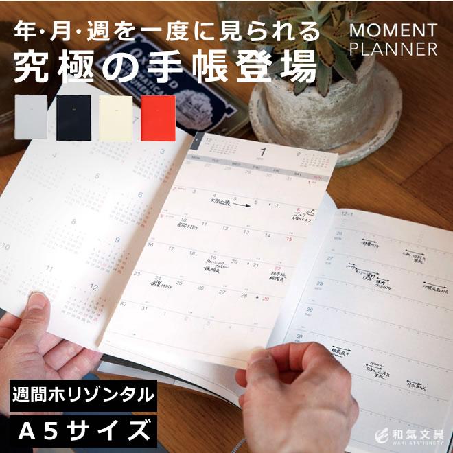 【緊急再入荷】年・月・週を同時に見ることができる「究極の手帳」