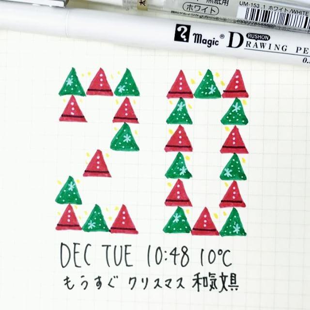 クリスマスっぽい三角