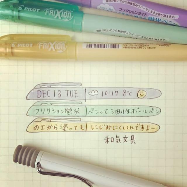 フリクション蛍光マーカーと油性ボールペンの相性