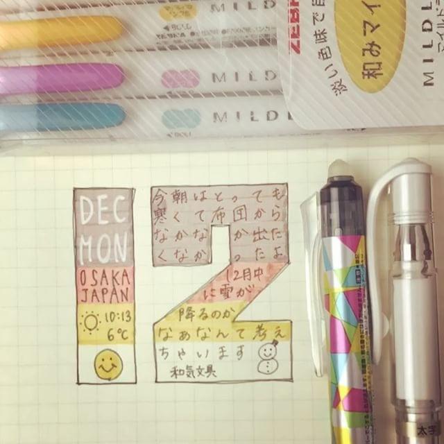 ひとこと日記を絵に収めるのも面白い