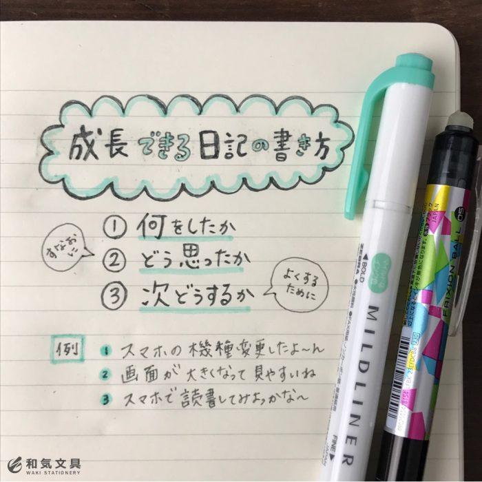 成長できる日記の書き方