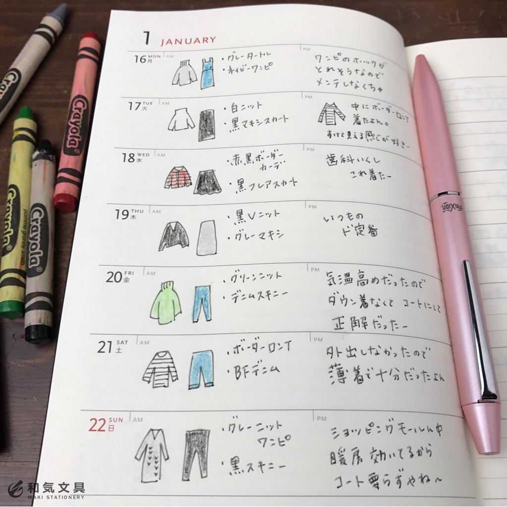 手帳を習慣的に使う方法