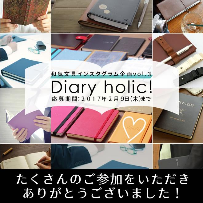 # Diary holic! ご参加ありがとうございました!