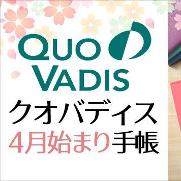 【新入荷】2017年4月始まりクオバディス手帳販売開始!