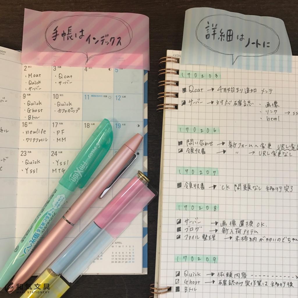 手帳とノートの使い分け