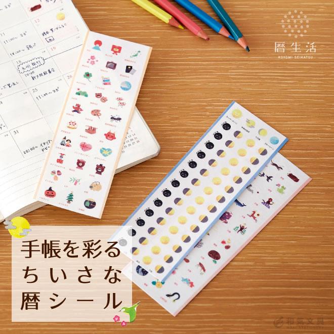 【新入荷】手帳を彩るちいさな暦シール