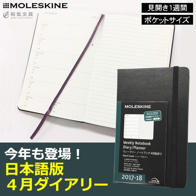 モレスキン「日本語版」4月始まりダイアリー販売中です