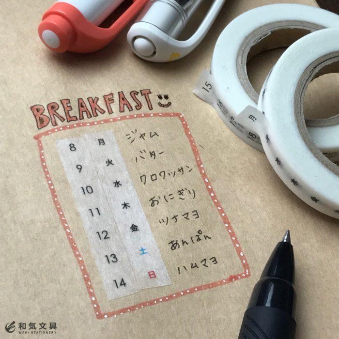 日付マスキングテープで簡単ライフログ