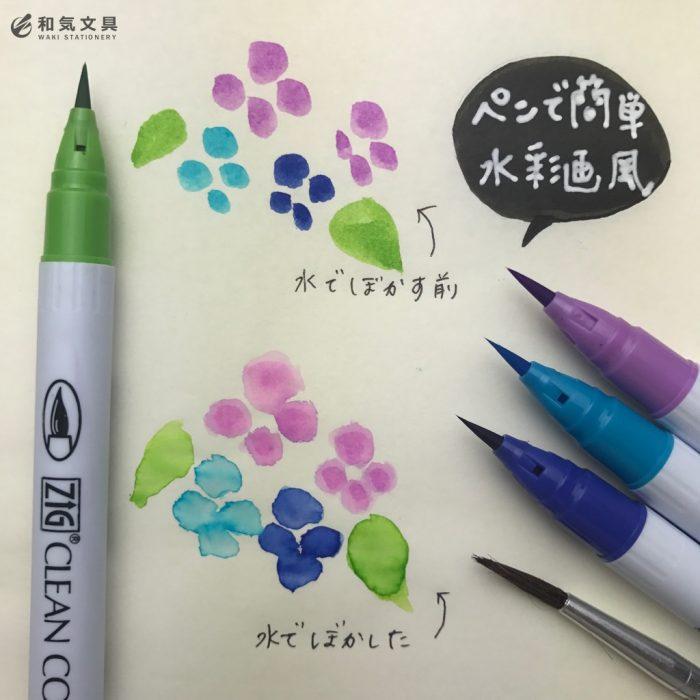 ペンで簡単♪水彩画風