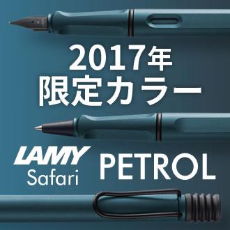 2017年 限定色 LAMY Safari Petrol