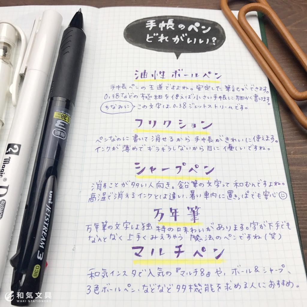 手帳のペンどれがいい 和気文具ウェブマガジン