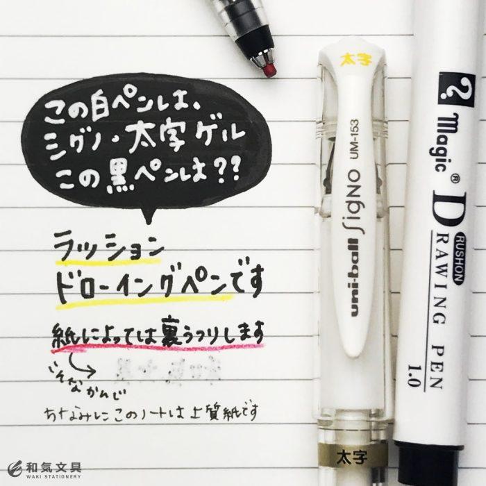 この黒ペン白ペンは 和気文具ウェブマガジン