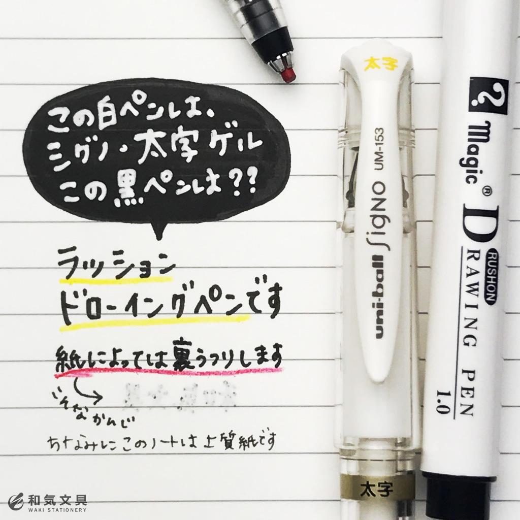 この黒ペン・白ペンは?
