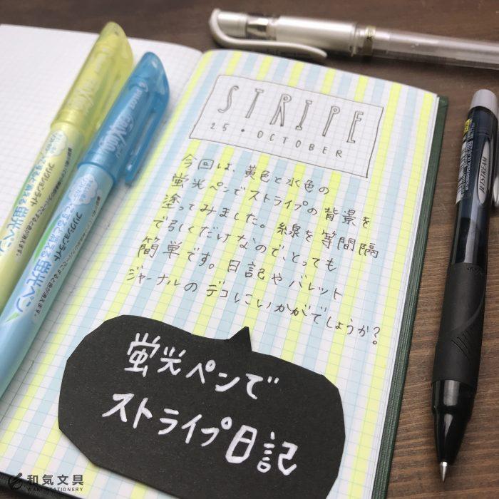 蛍光ペンでストライプ日記