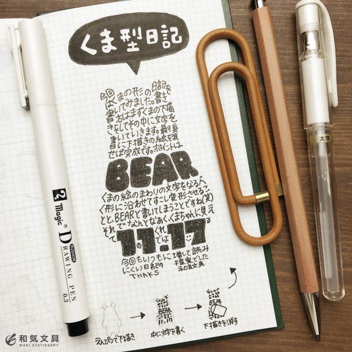 くま型日記