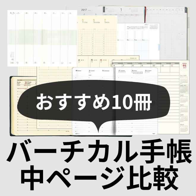 おすすめ10冊  バーチカル手帳 中ページ比較