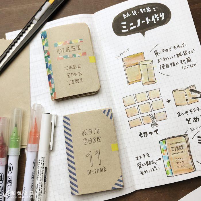 紙袋でノート作り