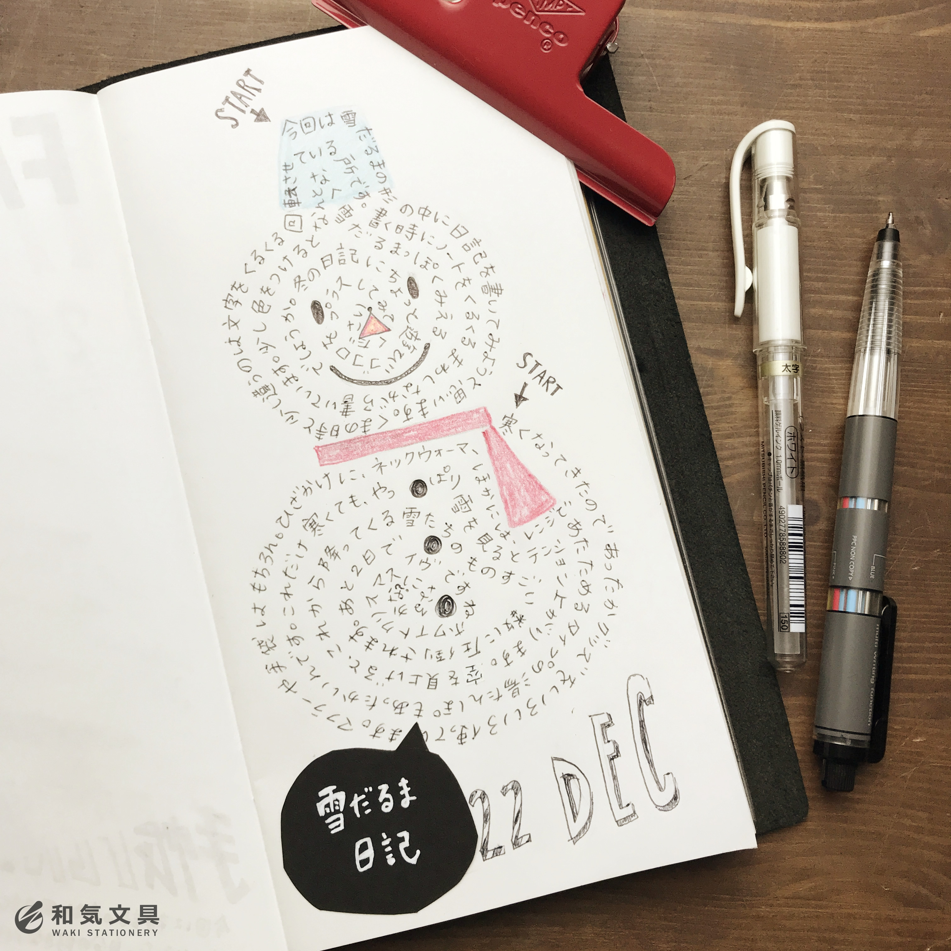 雪だるま日記