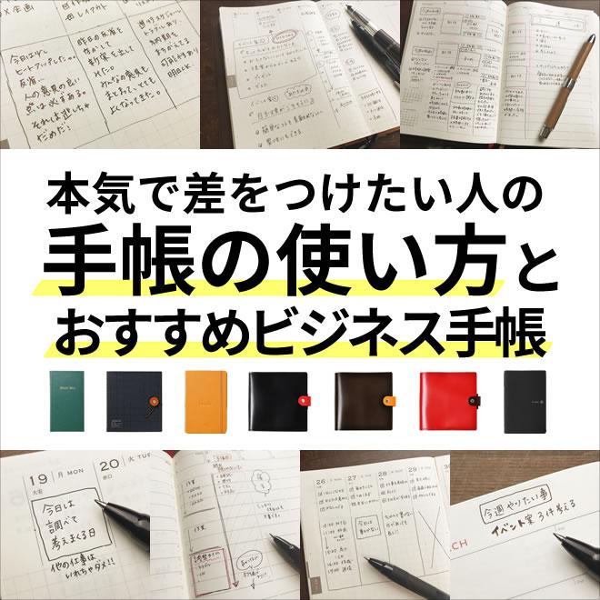 本気で差をつけたい人の手帳の使い方とおすすめビジネス手帳