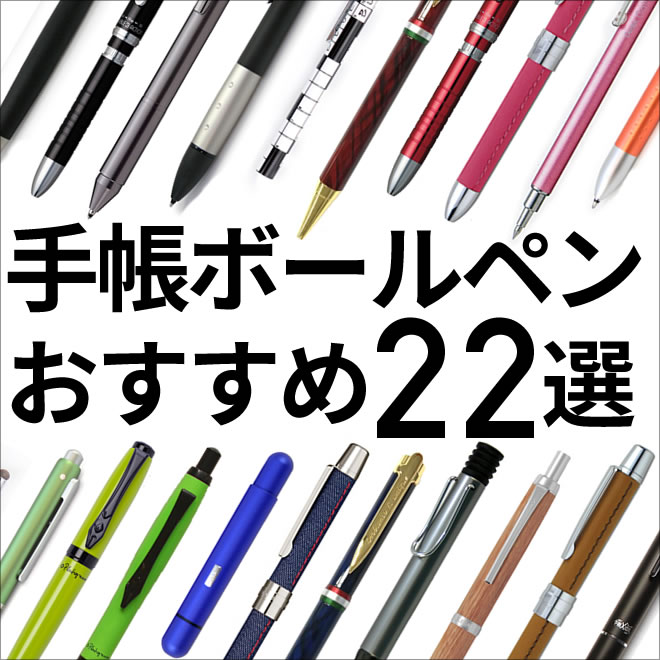 手帳ボールペンおすすめ22選