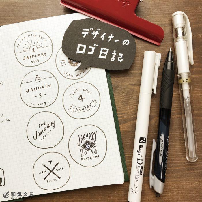 デザイナーのロゴ日記